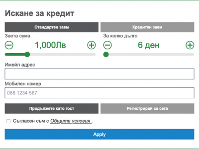 Bulgarian Loans